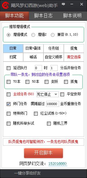 飓风梦幻西游(山山客网页桌面版)7.2